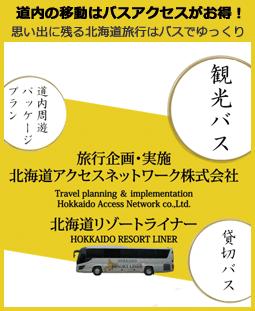 道内の移動はバスアクセスがお得!